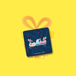 180-gift-100afarin